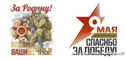 кружка День Победы-022