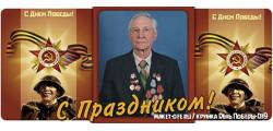кружка День Победы-039