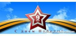 кружка День Победы-054