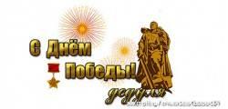 кружка День Победы-064