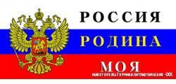 кружка патриотическая -001
