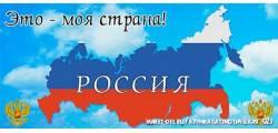 кружка патриотическая -023