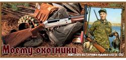 кружка рыбалка-охота -032