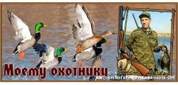 кружка рыбалка-охота -034