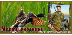 кружка рыбалка-охота -035