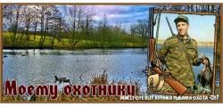кружка рыбалка-охота -037