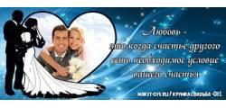кружка свадьба -031