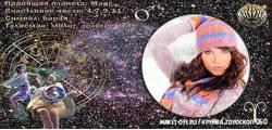 кружка_гороскоп-060