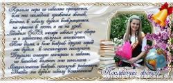 кружка_школьная-86