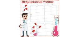 Стенд доктора 4